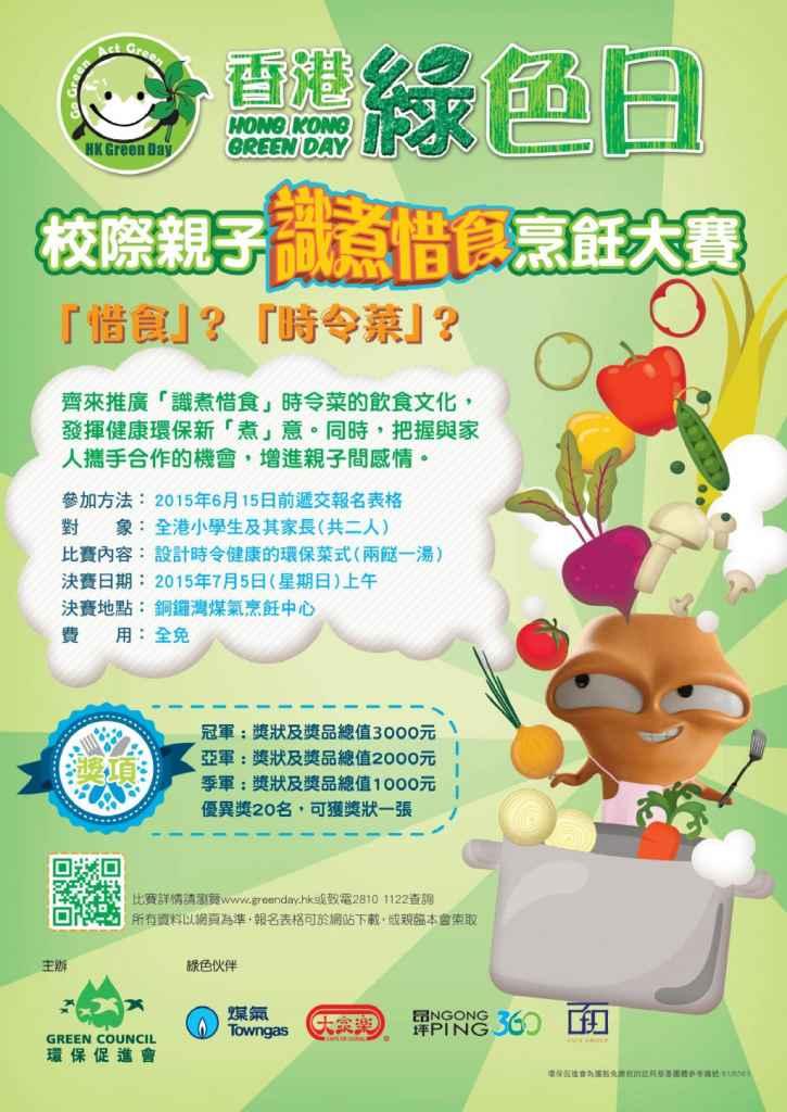 香港綠色日校際親子識煮惜食烹飪大賽