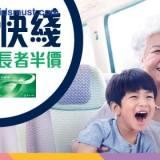 小童免費、長者半價乘搭機場快線 [18/6-31/8/2017]