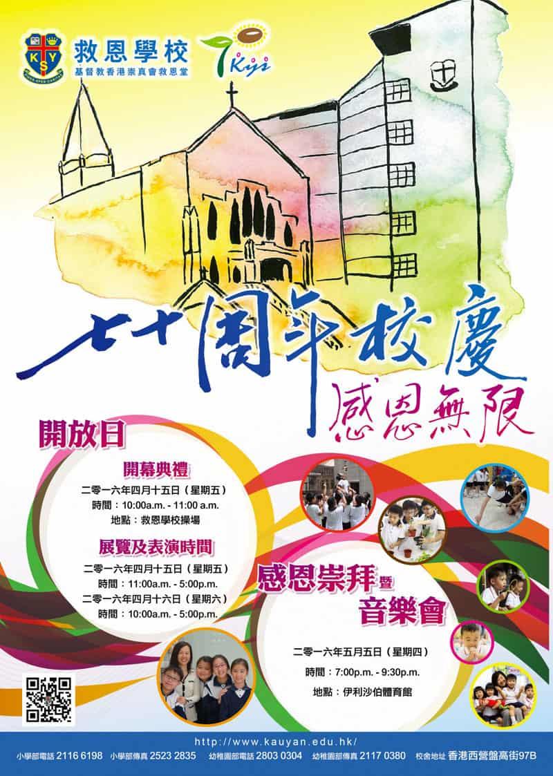 救恩學校70周年校慶開放日