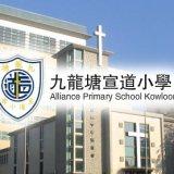 私立小學:九龍塘宣道小學小一入學申請 (2018-19) [14/9-15/10/2017]