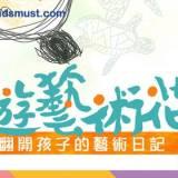 親子藝術好去處:Pario Arts 首屆藝術展「漫遊藝術花園」@太子/旺角 [5-6/12/2015]