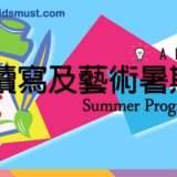 兒童暑期活動:<ART@LDC>讀寫及藝術暑期課程2017