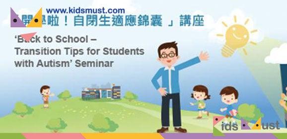 香港教育城「開學啦!自閉生適應錦囊 」講座