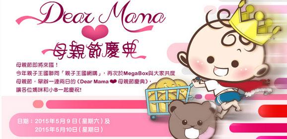 Dear Mama ♥ 小B爬行大賽
