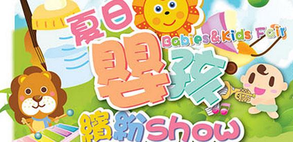 夏日嬰孩繽紛Show BB展@Aeon吉之島