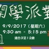 免費親子活動:芥子園開學派對2017-Faust 外籍導師教話劇@上環 [9/9/2017]