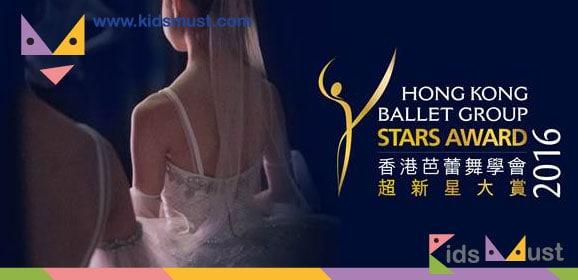 香港芭蕾舞學會超新星大賞2016