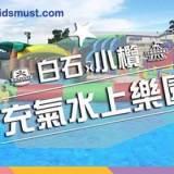 夏日充氣水上樂園@白石及小欖燒烤樂園 [7-9/2017 指定日子]