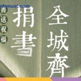 慈善活動:「書送祝福 知識傳播 全城齊捐書」舊書回收活動@商務印書館 [13-24/1/2017]