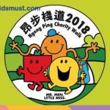 香港青年旅舍協會籌款活動:昂步棧道 2018 X Mr. Men Little Miss@東涌 [4/1/2018;截: 8/12/2017]