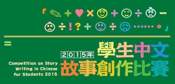 2015年學生中文故事創作比賽