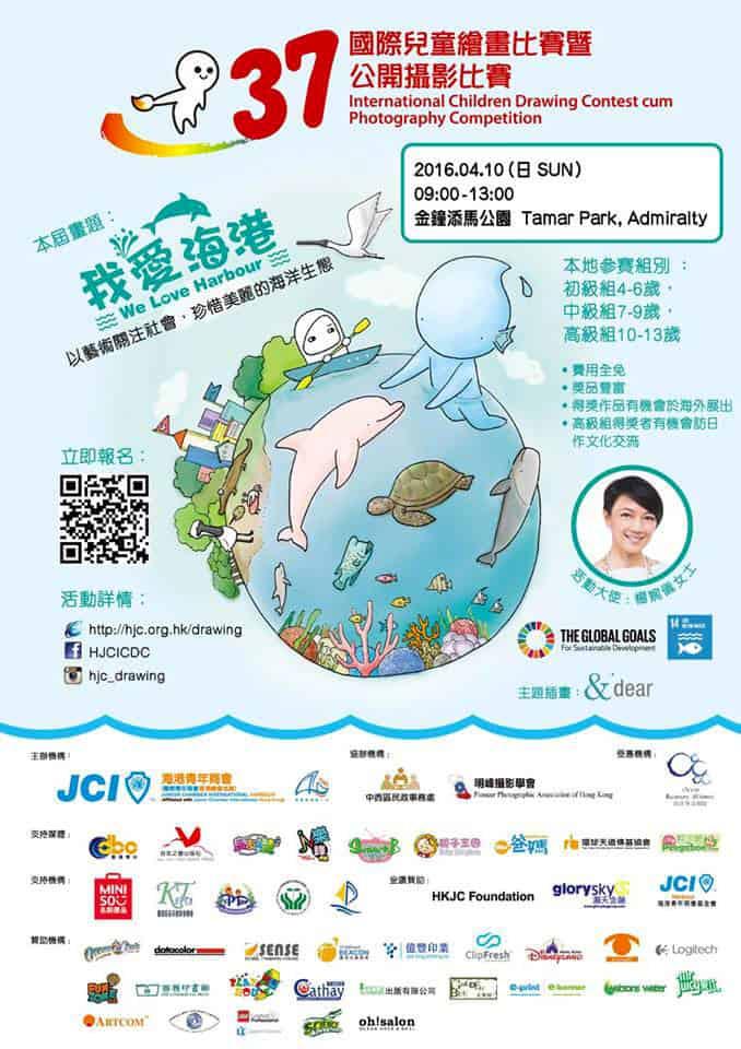 海港青年商會「第37屆國際兒童繪畫比賽」