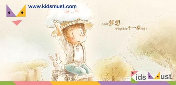 「孩子的夢想與麵包」家長講座