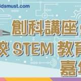 創科講座暨學校STEM教育成果嘉年華 [24-25/9/2017]