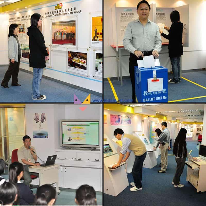 選舉資訊中心