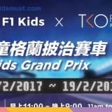 免費親子活動:TKO Plaza x F1 Kids 兒童格蘭披治賽車-格蘭披治技巧挑戰賽 [10-19/2/2017]