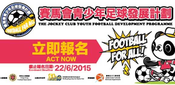 賽馬會青少年足球發展計劃2015