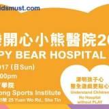 慈善親子活動:Playright開心小熊醫院 2017@沙田  [5/3/2017; 9/1/2017起報名]