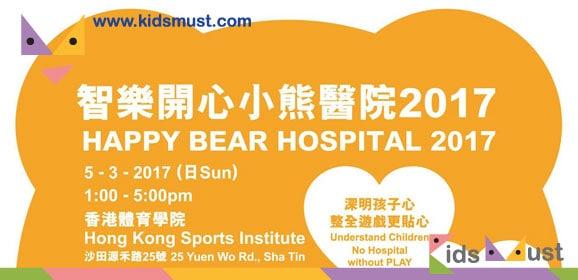 智樂開心小熊醫院 2017