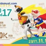 慈善親子活動:小母牛競跑助人2017 [12/11/2017]