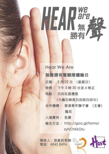 無聲勝有聲聽障體驗日