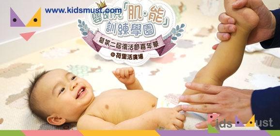 嬰幼兒『肌‧能』訓練學園
