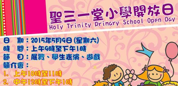 聖三一堂小學開放日2015暨小一入學簡介會資料