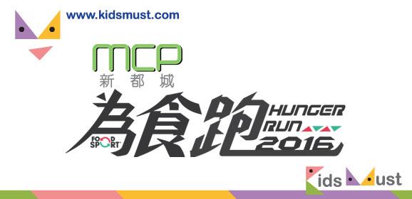 MCP為食跑2016
