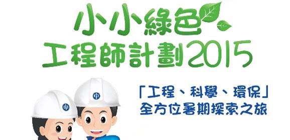 小小綠色工程師計劃2015