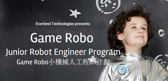 Game Robo小機械人工程師計劃2015