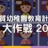 適用於2017年9月入讀K1:「免費優質幼稚園教育計劃」K1入學申請時序