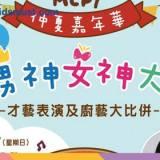 小小男神女神大召集@新都城中心 [截: 2/8/2017]