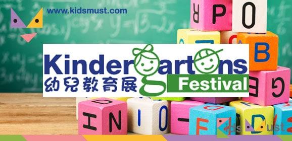 幼兒教育展2016