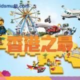 香港動漫節Lego建築師大賽2017 [截:25/6/2017]