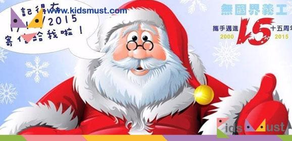 寫信給聖誕老人