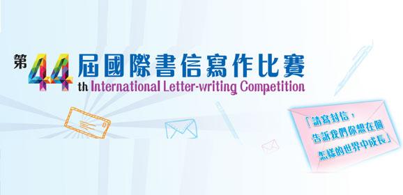 全港青少年書信寫作比賽
