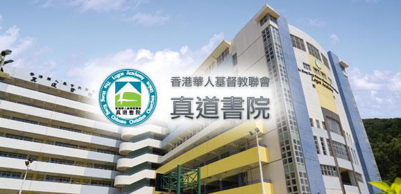 香港華人基督教聯會真道書院小一入學申請