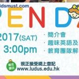 LUDUS Open Day 2017@九龍城 [23/9/2017]