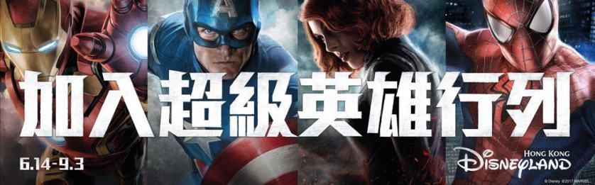 「Marvel 夏日超級英雄」@香港廸士尼