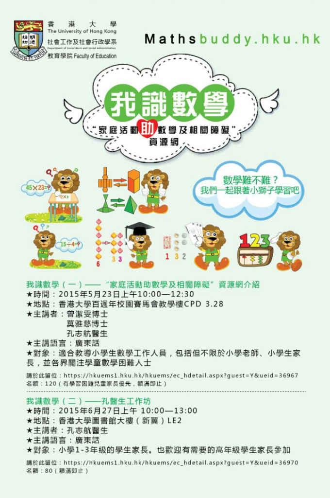 香港大學「我識數學」家長講座