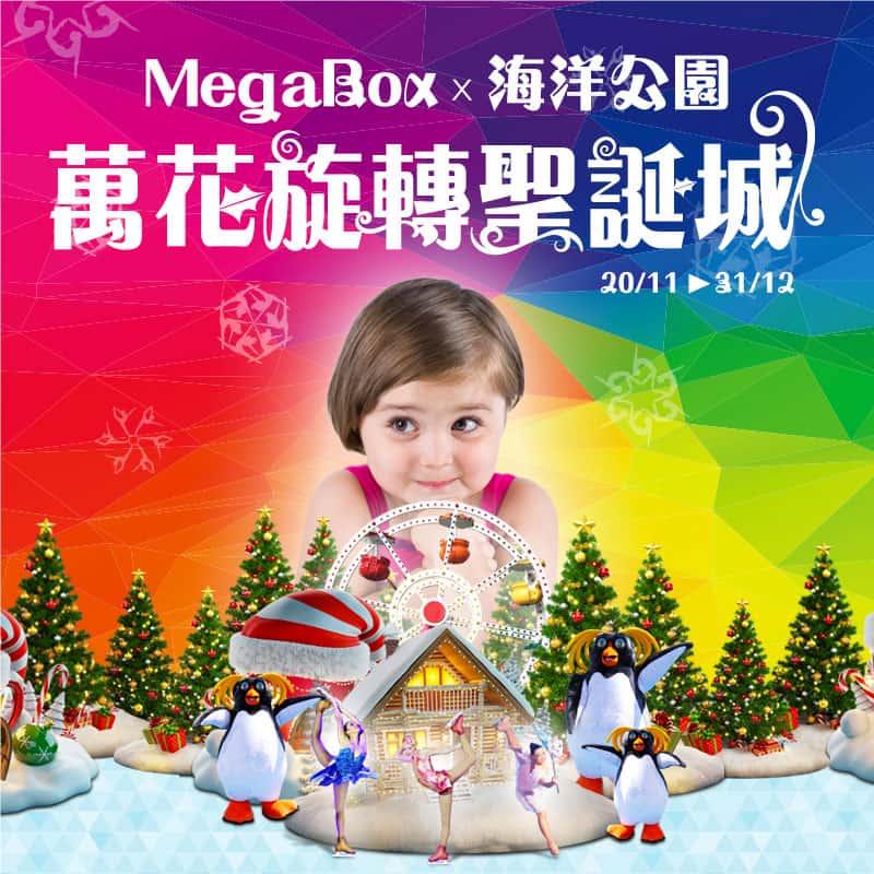 MEGABOX X 海洋公園萬花旋轉聖誕城