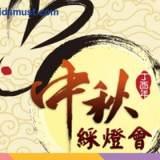 免費親子活動:丁酉年中秋綵燈會 [22/9-15/10/2017]