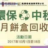 親子環保活動:月餅罐回收 [截: 18/10/2017]