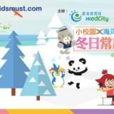 小校園 x 海洋公園藍勇士:冬日常識挑戰  [19/12/2016-20/1/2017]