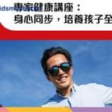 免費家長講座:「身心同步,培養孩子全面發展」@灣仔 [3/6/2017]
