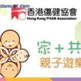 免費親子活動:「家+共融」親子遊樂節@九龍灣零碳天地 [14,15/1/2017]