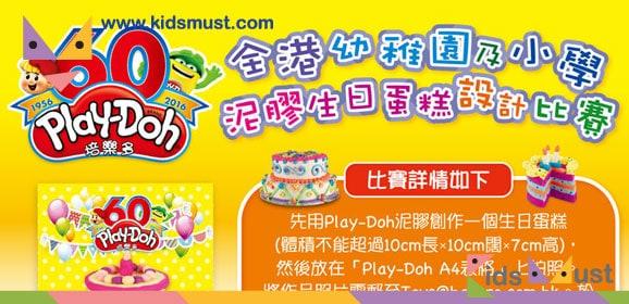 Play-Doh全港幼稚園及小學泥膠生日蛋糕設計比賽