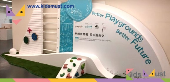 「升級遊樂場星級新未來」—共融遊樂空間設計概念比賽得獎作品展