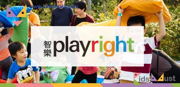 Playright觀塘民政事務處遊戲日2016