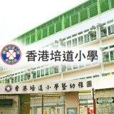 香港培道小學小一入學申請 (2015-16)